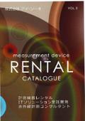 『計測機器レンタルカタログ』※80ページ超