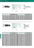 回転用シール『ヘキサシールDYB/SWS/DYS型』のサイズ表 表紙画像