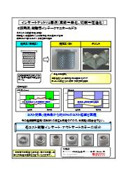 インサートナットVA事例(真鍮⇒鉄化、切削⇒圧造化) 表紙画像