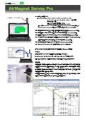 WiFi環境調査ソフト『AirMagnet SurveyPRO』