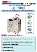 セミオートプログラミングシステム SH-1000
