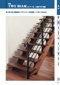 二本桁デザイン階段『TWO BEAM(ツービーム)』