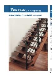 二本桁デザイン階段『TWO BEAM(ツービーム)』 表紙画像