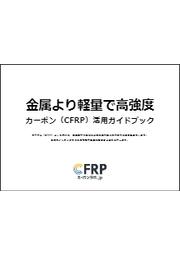 金属より軽量で高強度!カーボン(CFRP)活用ガイドブック 表紙画像