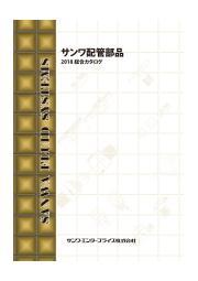 総合カタログ | サンワ配管部品 総合カタログ 表紙画像