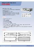 IPビデオエンコーダ『HVS-3000』 カタログ 表紙画像