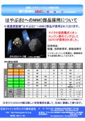 """【採用事例】小惑星探査機 """"はやぶさ2"""" に当社MMC部品採用 表紙画像"""