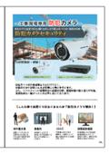 【レンタル品】工事現場専用 防犯カメラ