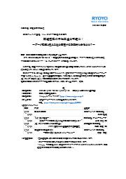 【Webセミナー開催】製造現場の予知保全を可能に! 表紙画像