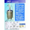 JASカタログ-3.0.1-J.jpg