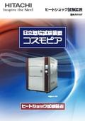 日立グローバルライフソリューションズ株式会社 コスモピア ヒートショック試験装置 製品カタログ