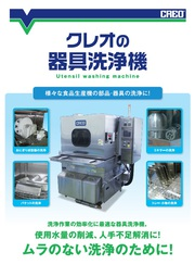器具洗浄機ラインアップカタログ 表紙画像