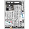 DM(大勇新聞)20.02月号.jpg
