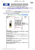紙緩衝材製造機/品番 M437PCM-EP327R