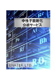 中性子放射化分析サービス 表紙画像