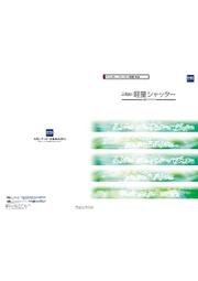 『三和の軽量シャッター』総合カタログ 表紙画像