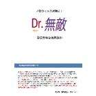除菌剤『Dr.無敵』 表紙画像