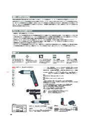 工具 KTC総合カタログ【電動ツール】 表紙画像