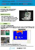 空中超音波探傷装置『GSCAN type . AERO』製品資料