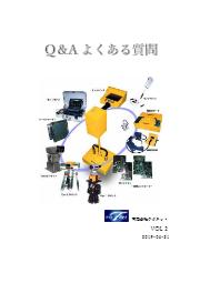 Q&A よくある質問 VOL2 表紙画像