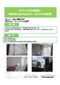 【施工事例】S設計事務所様 クールヤネの塗布 表紙画像