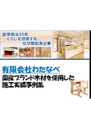 国産ブランド木材を使用した施工実績事例集 表紙画像