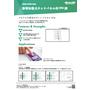 『静電容量式タッチパネル用ITO膜』製品カタログ 表紙画像