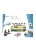機械加工サービス カタログ 表紙画像