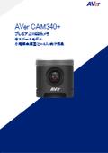 プレミアムWEBカメラ『CAM340+』 表紙画像