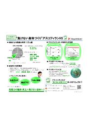 機能性素材「アスコフィランHS」:感染症予防 表紙画像