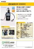 超音波厚さ計「2000C」の製品カタログ 表紙画像
