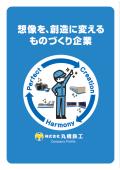 株式会社丸橋鉄工 会社案内 表紙画像
