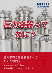【解説資料】圧力容器ってなに? 表紙画像
