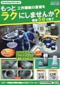 切削液ろ過装置のご紹介「もっと工作機械の清掃をラクにしませんか?最短5分で完了」「えっ?清掃時、工作機械を止めなくていいの?」 表紙画像