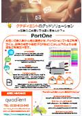 システム『PortOne』