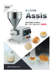 卓上充填機『Assis(アシス)』 表紙画像
