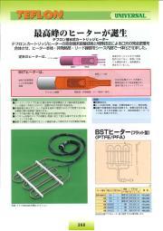 BSTヒーター フラット型 表紙画像