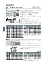 【27版】防水コンビネーションカップリング 『WKI/WKE』 表紙画像