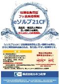環境低負荷型  フッ素系溶解剤『eソルブ21CF』製品カタログ 表紙画像