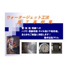 【施工事例資料】はつり工事(ウォータージェット工法) 表紙画像