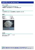 MgO系(マグネシア)『硫酸マグネシウム』 表紙画像