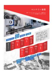 マシナリー事業「装置の設計・製作・据付まで対応」 表紙画像