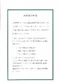 【資料】メカセラセラミック触媒脱臭装置 表紙画像