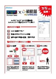 画像解析技術で働き方改革を『カ写っと簡単日報』製品カタログ 表紙画像