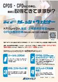 ■CPDS・CPDの単位取得を目指す!■KFカレッジ★ウェビナー 表紙画像