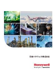 日本ハネウェル株式会社|会社案内 表紙画像