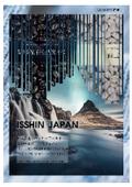 『玉砂利・環境石材総合カタログ』関東(東京倉庫)用