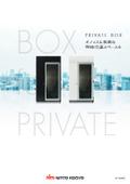 Web会議スペース『PRIVATE BOX』