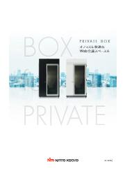 Web会議スペース『PRIVATE BOX』 表紙画像