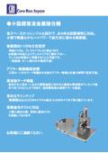超音波接合機(超音波溶接機) 表紙画像